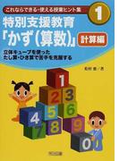 特別支援教育「かず〈算数〉」 計算編 立体キューブを使ったたし算・ひき算で苦手を克服する (これならできる・使える授業ヒント集)