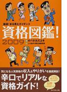 資格図鑑! 厳選!まる見えガイダンス 2009