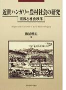 近世ハンガリー農村社会の研究 宗教と社会秩序