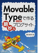 Movable Typeで作る絶妙なブログサイト