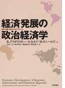 経済発展の政治経済学 地域・制度・歴史からのアプローチ