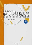 大学生のためのキャリア開発入門 第2版