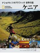ケニア (ナショナルジオグラフィック世界の国 NATIONAL GEOGRAPHIC)