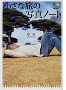 小さな旅の写真ノート (枻文庫 ISSAQUE FOUJITA Presents series)(枻文庫)