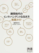 勝間和代のインディペンデントな生き方実践ガイド (ディスカヴァー携書)(ディスカヴァー携書)
