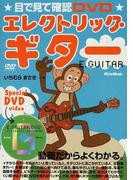 エレクトリック・ギター (目で見て確認DVD)