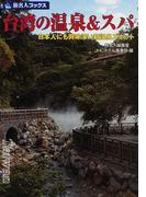 台湾の温泉&スパ 日本人にも興味深い新温泉スポット (旅名人ブックス)