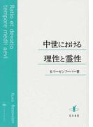 中世における理性と霊性 (上智大学中世思想研究所中世研究叢書)