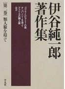 伊谷純一郎著作集 第2巻 類人猿を追って