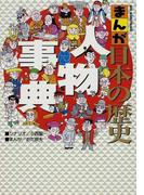 まんが日本の歴史人物事典 (ビッグ・コロタン)