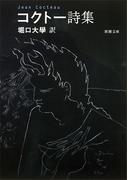 コクトー詩集 改版 (新潮文庫)