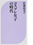 コスプレ女子の時代 (ベスト新書)(ベスト新書)