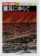 日本の百年 6 震災にゆらぐ (ちくま学芸文庫)(ちくま学芸文庫)