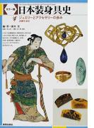 日本装身具史 カラー版 ジュエリーとアクセサリーの歩み