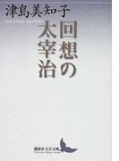 回想の太宰治 (講談社文芸文庫)(講談社文芸文庫)