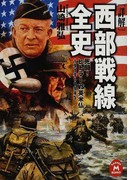 〈詳解〉西部戦線全史 死闘!ヒトラーVS.英米仏 1919〜1945 (学研M文庫)(学研M文庫)