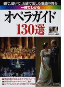 一冊でわかるオペラガイド130選 観て、聴いて、五感で楽しむ魅惑の舞台