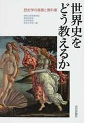 世界史をどう教えるか 歴史学の進展と教科書
