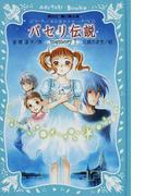 パセリ伝説 水の国の少女 memory1 (講談社青い鳥文庫 SLシリーズ)(講談社青い鳥文庫 )
