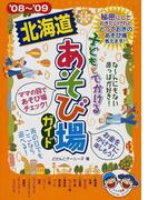 子どもとでかける北海道あそび場ガイド '08〜'09
