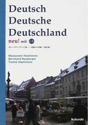 グレードアップドイツ語 初級から中級へ 新訂版