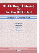 新TOEICテストチャレンジ・リスニング24