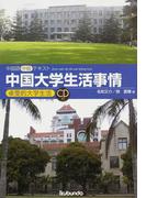 中国大学生活事情 中国語中級テキスト