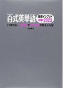 百式英単語最速インプット→2023 1日20分→25時間で2023語が覚えられる!