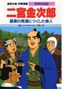 学習漫画 世界の伝記 集英社版 最新版 14 二宮金次郎