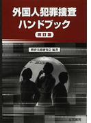 外国人犯罪捜査ハンドブック 改訂版