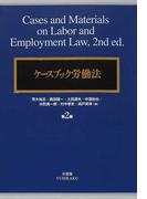ケースブック労働法 第2版
