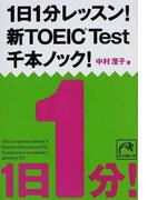 1日1分レッスン!新TOEIC Test千本ノック! 1 (祥伝社黄金文庫)(祥伝社黄金文庫)