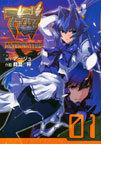 マブラヴオルタネイティヴ 1 (DENGEKI COMICS)(電撃コミックス)