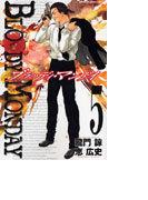 ブラッディ・マンデイ 5 (講談社コミックス SHONEN MAGAZINE COMICS)(少年マガジンKC)