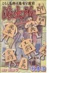 こちら葛飾区亀有公園前派出所 第159巻 将棋刑事の巻 (ジャンプ・コミックス)(ジャンプコミックス)