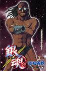 銀魂 第23巻 旅行先ではだいたいケンカする (ジャンプ・コミックス)(ジャンプコミックス)