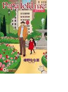 Papa told me~街を歩けば~ (QUEEN'S COMICS)