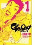 GO-ON! 1 (ヤングサンデーコミックス)
