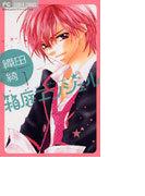 箱庭エンジェル 1 (Sho‐Comiフラワーコミックス)