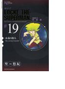 超人ロック 完全版 19 永遠の旅人 (COMIC)