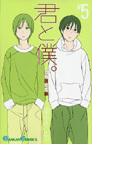 君と僕。 5 (ガンガンコミックス)(ガンガンコミックス)