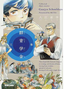 群青学舎 3巻 (BEAM COMIX)(ビームコミックス)
