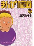 まんが極道 2 (BEAM COMIX)(ビームコミックス)