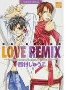 LOVE REMIX (ドラコミックス)(drapコミックス)
