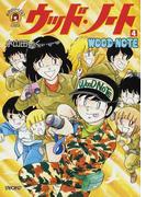 ウッド・ノート 4 (fukkan.com 小山田いく選集)