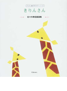 きりんさん 佐々木寿信童謡集 (子ども詩のポケット)