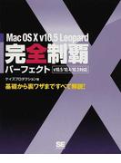 Mac OS Ⅹ v10.5 Leopard完全制覇パーフェクト 基礎から裏ワザまですべて解説