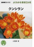 クンシラン (NHK趣味の園芸 よくわかる栽培12か月)