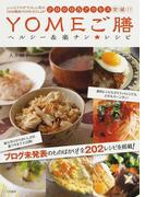 YOMEご膳 ヘルシー&楽チン★レシピ (みんなのレシピ)