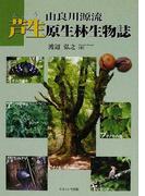 由良川源流芦生原生林生物誌